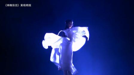 四版小龙女的首次出场,李若彤最经典,金庸最满意的却是她