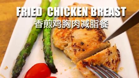 煎鸡胸-煎鸡排-香煎鸡胸肉-鸡肉怎么做?-鸡排的做法-家常菜