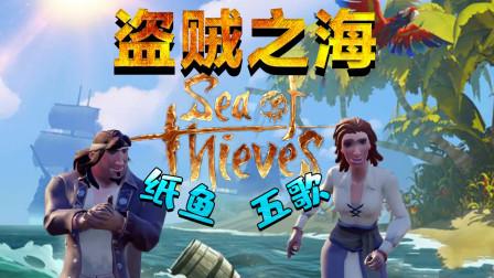 我真是一个平平无奇的海盗小天才 盗贼之海【五歌】