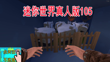 迷你世界真人版105:小振发现一个山洞,里面还有值钱的宝藏