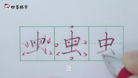 妙墨练字:硬笔书法一年级语文同步生字练习虫字的写法