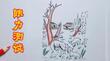 图中除了放羊的人之外,还藏着一个人!你发现了吗?