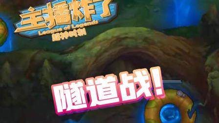 英雄联盟:小师弟挖掘机隧道的神