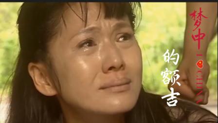 乌达木《梦中的额吉》,歌词句句扎心,听着好心痛,含着泪听完