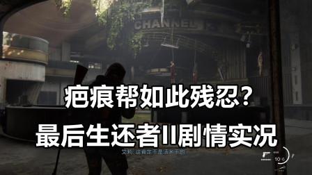 【QL】10《最后生还者2简体中文剧情流程初见实况》