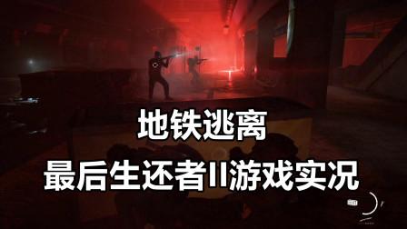 【QL】11《最后生还者2简体中文剧情流程初见实况》