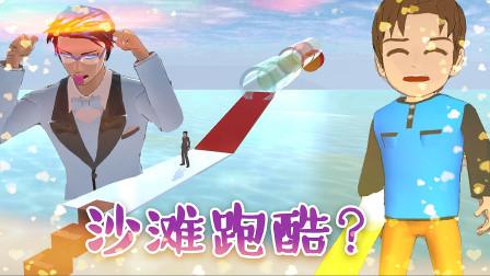 【樱花校园模拟器】在沙滩制作跑酷地图,爸爸离奇失踪了?