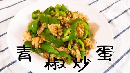 【青椒炒蛋】学生党快手家常青椒炒蛋,咸香下饭,方便满足