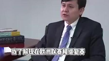 張文宏談中超復賽︰我們更謹慎