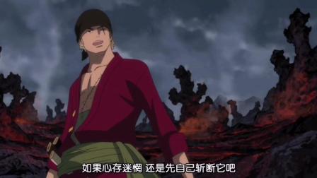 海贼王:索隆经典战斗混剪!如果心存迷惑,还是自己先斩断它吧!