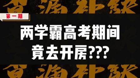 【low君】看图猜剧:双学霸的爱情就是坠吊的!!!
