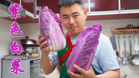 """超小厨30块买两颗""""紫色大白菜""""第一次见这种颜色,大家吃过吗?"""