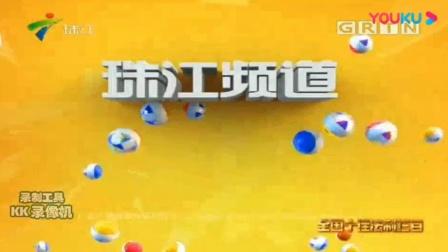 广东珠江频道10秒版权页(2016)