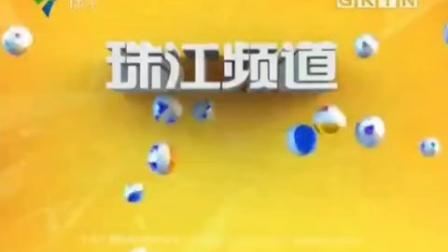 广东珠江频道5秒版权页(2016)