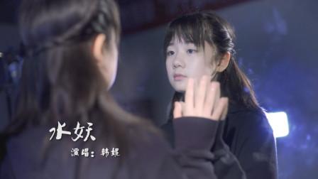韩妮的《水妖》,空灵的歌声撩拨人心!