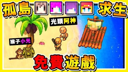 【免费游戏】超好玩2D像素求生【漂流孤岛】从捡木头开始生存最爆笑の孤岛游戏