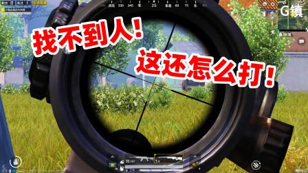 狙击手麦克:即将告别狙击?新版海岛2.0变化太多,找不到人呀!