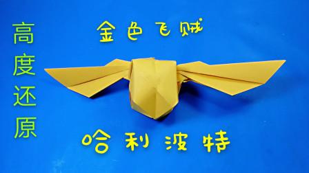 厉害了!中国小伙折纸高度还原《哈利波特》里的金色飞贼