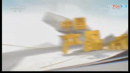 CCTV国家品牌计划推动高质量发展宣传片(2018)