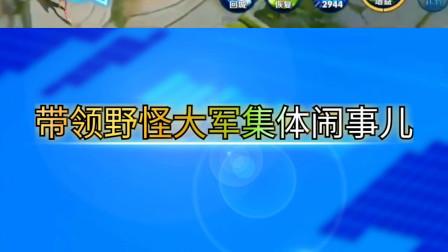 王者荣耀:新英雄阿骨朵峡谷闹事儿,带野怪大军水晶!