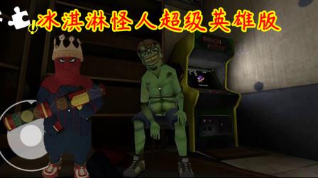 """冰淇淋怪人超级英雄版,小胖子变成了蜘蛛侠,麦克是""""绿巨人""""! 哈哈哈"""