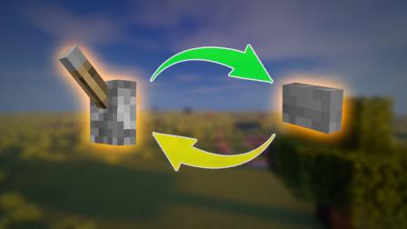【红石科技】拉杆按钮的互相转化!-Minecraft我的世界