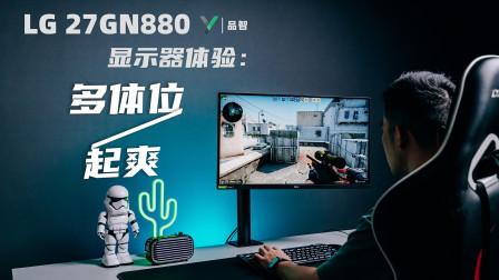 【品智】LG 27GN880显示器体验:多体位一起爽