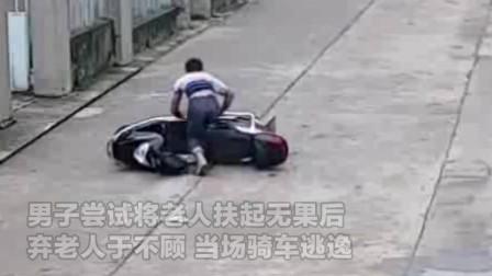 监控曝光!老人被男子骑车撞倒瘫软在地 男子见扶不起来当场逃逸