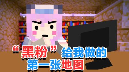 """""""黑粉""""给我做的第一张地图 你做我玩系列1我的世界Minecraft【五歌】"""