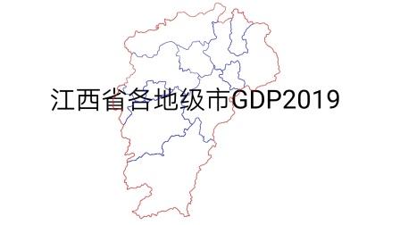 江西省各地级市GDP2019(地图填充)