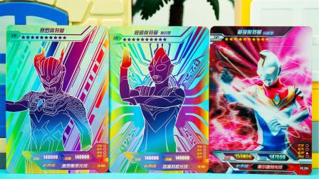 迪迦和赛罗的炫彩卡,真的有7种颜色吗?