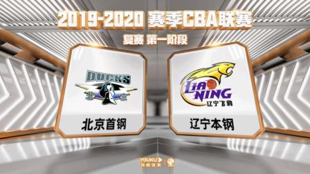 C*A联赛 北京VS辽宁(辽宁专场录播)