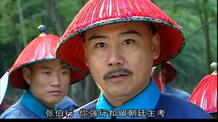协助舞弊的副主考见情况不妙,要逃去京城,却被张伯行先行拦住!