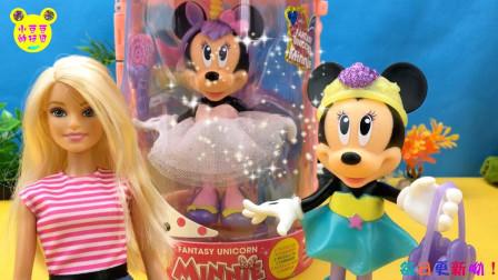米奇妙妙屋米妮试穿新裙子!芭比公主分享迪士尼玩具