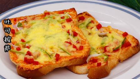 想吃披萨不用买,这是懒人披萨的做法,不需要自己揉面做饼底