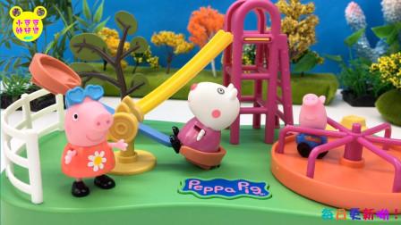 小羊苏西约小猪佩奇和乔治去游乐场玩跷跷板玩具