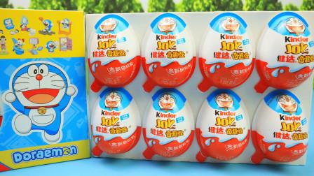 天天趣玩奇趣蛋玩具 哆啦A梦叮当猫奇趣蛋玩具惊喜拆蛋