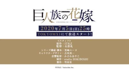 BL动画《巨人族的花嫁》双版本PV公开,将于7月5日开播