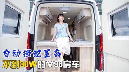 最便宜的自动挡V90房车够用吗?水电齐全配12V空调,2口玩挺划算