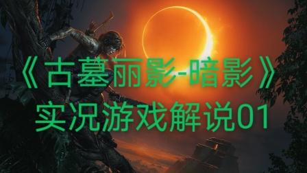 【小九】《古墓丽影-暗影》实况游戏解说01(新的冒险旅程)
