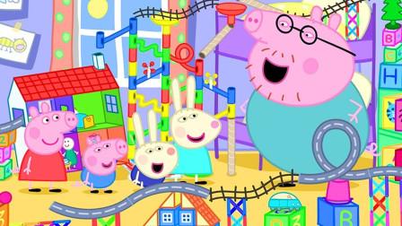 太好玩,小猪佩奇怎么邀请好朋友来做客?可是家里怎么乱七八糟?儿童启蒙益智趣味游戏玩具故事