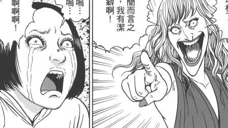 《伊藤润二:七癖曲美》同人文女作家,居然造人惨骂,这是为什么?