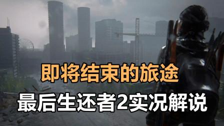 【QL】19《最后生还者2简体中文剧情流程初见实况》