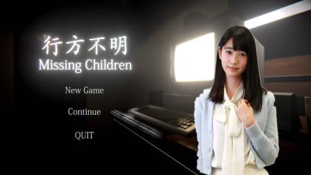 【小握解说】日本小镇上的女孩失踪事件《行方不明》上篇