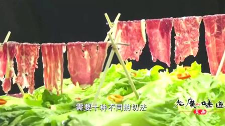 老广的味道:潮汕牛肉火锅,牛肉不同部位怒同的切法,直接影响到口感