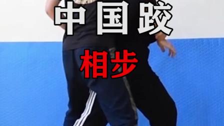 武学精髓,中国跤步伐特点,相步实用技巧绝了