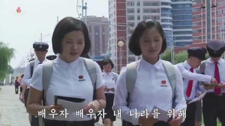 朝鲜歌曲《学习吧》——演唱:牡丹峰乐团(画面变更为最新画面)