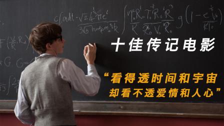 """科学界的""""全球网红"""",每个人都认识,但看完电影你才会更了解他"""