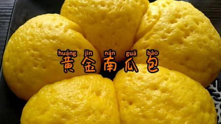 蓬松选软又美味的南瓜包,吃一口这感觉太幸福了