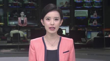 第一时间 辽宁卫视 2020 百事可乐公司已出现确诊病例 已停产停业